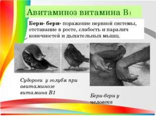Бери- бери- поражение нервной системы, отставание в росте, слабость и паралич