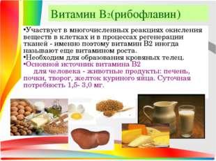 Витамин В2(рибофлавин) Участвует в многочисленных реакциях окисления веществ