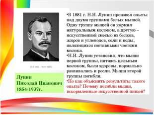 Лунин Николай Иванович 1854-1937г. В 1881 г. Н.И. Лунин произвел опыты над дв