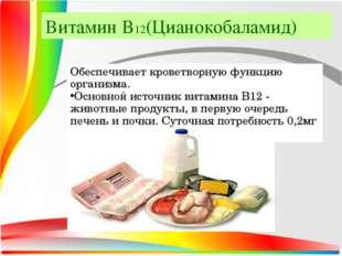 Витамин В12(Цианокобаламид) Обеспечивает кроветворную функцию организма. Осно
