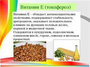 Витамин Е (токоферол) Витамин Е – обладает антиоксидантными свойствами, подде
