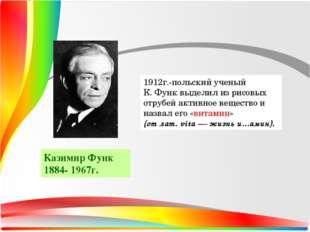 Казимир Функ 1884- 1967г. 1912г.-польский ученый К. Функ выделил из рисовых о