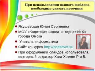 При использовании данного шаблона необходимо указать источник: Якушевская Юли