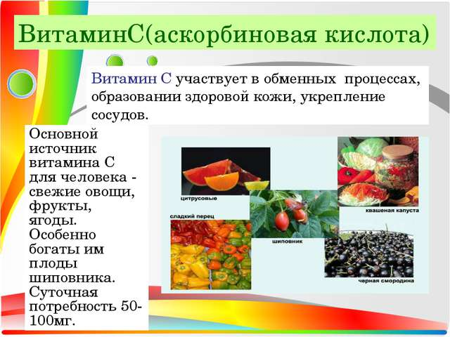 ВитаминС(аскорбиновая кислота) Витамин С участвует в обменных процессах, обра...