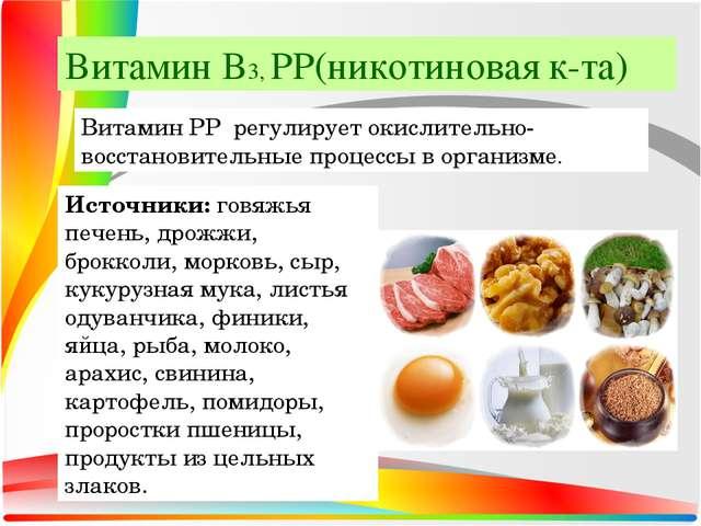 Витамин В3, РР(никотиновая к-та) Витамин PP регулирует окислительно-восстанов...