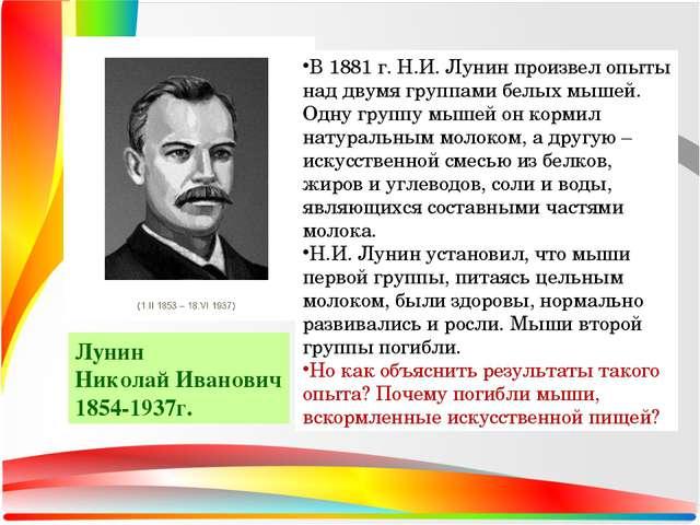 Лунин Николай Иванович 1854-1937г. В 1881 г. Н.И. Лунин произвел опыты над дв...
