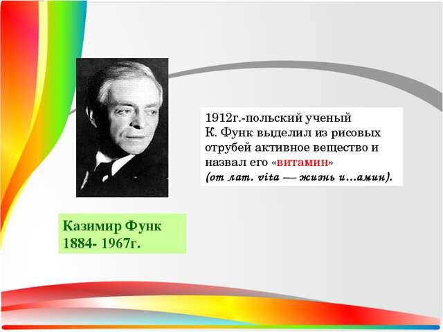 Казимир Функ 1884- 1967г. 1912г.-польский ученый К. Функ выделил из рисовых о...
