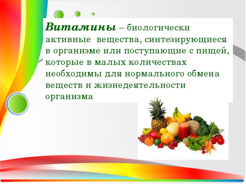 Витамины – биологически активные вещества, синтезирующиеся в организме или по...