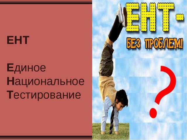 ЕНТ Единое Национальное Тестирование