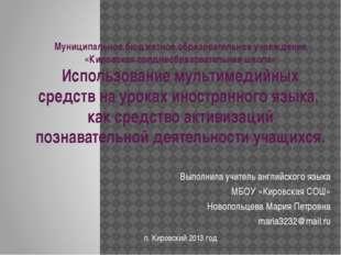 Муниципальное бюджетное образовательное учреждение «Кировская среднеобразоват
