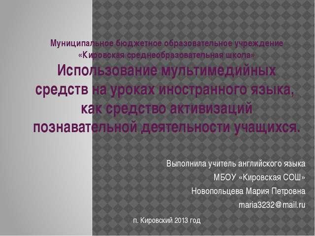 Муниципальное бюджетное образовательное учреждение «Кировская среднеобразоват...