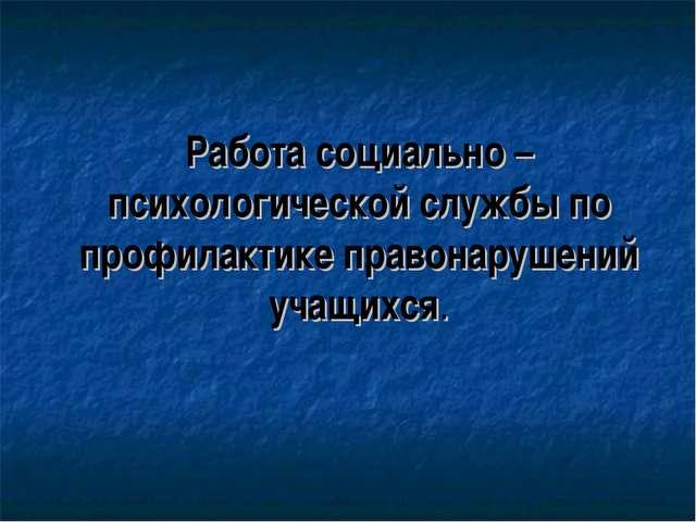 Работа социально – психологической службы по профилактике правонарушений учащ...