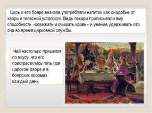 Царь и его бояре вначале употребляли напиток как снадобье от хвори и телесно