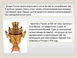 Вскоре Россия заняла второе место после Англии по употреблению чая. В крупны