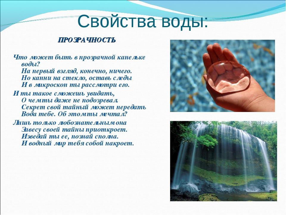 Свойства воды: ПРОЗРАЧНОСТЬ Что может быть в прозрачной капельке воды? На пер...