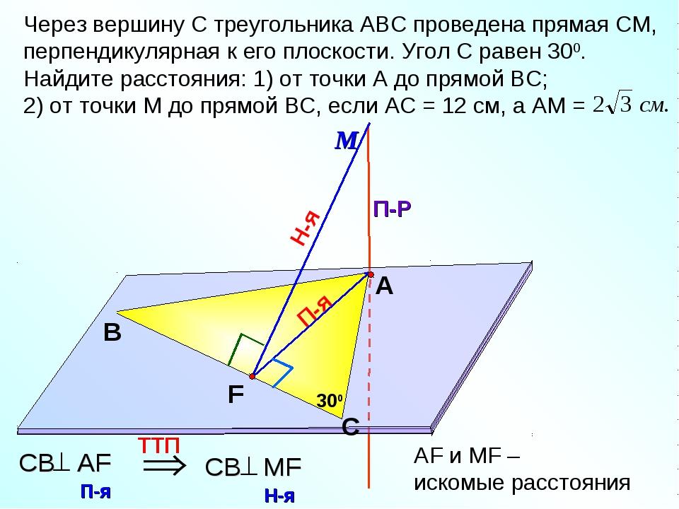 П-я Через вершину С треугольника АВС проведена прямая СМ, перпендикулярная к...