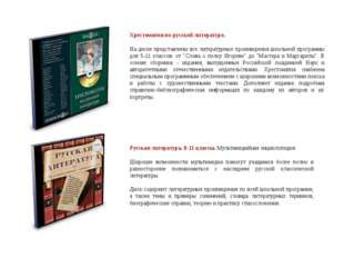 Хрестоматия по русской литературе. На диске представлены все литературные про