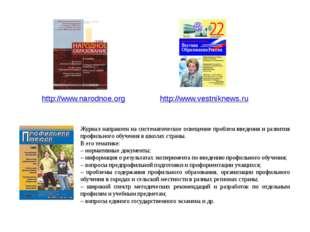 http://www.narodnoe.org http://www.vestniknews.ru Журнал направлен на система