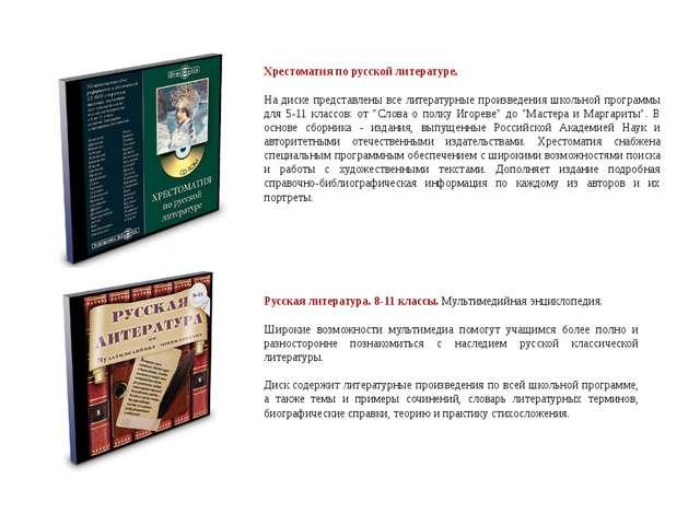 Хрестоматия по русской литературе. На диске представлены все литературные про...