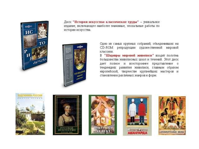 """Диск """"История искусства: классические труды"""" – уникальное издание, включающее..."""