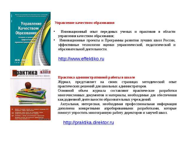 Управление качеством образования Инновационный опыт передовых ученых и практ...