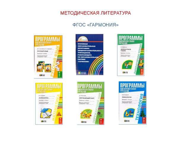 МЕТОДИЧЕСКАЯ ЛИТЕРАТУРА ФГОС «ГАРМОНИЯ»