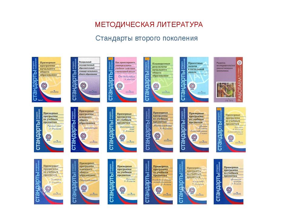 МЕТОДИЧЕСКАЯ ЛИТЕРАТУРА Стандарты второго поколения