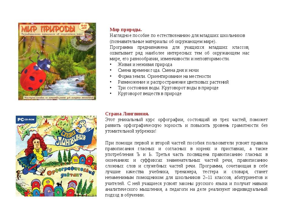 Мир природы. Наглядное пособие по естествознанию для младших школьников (позн...