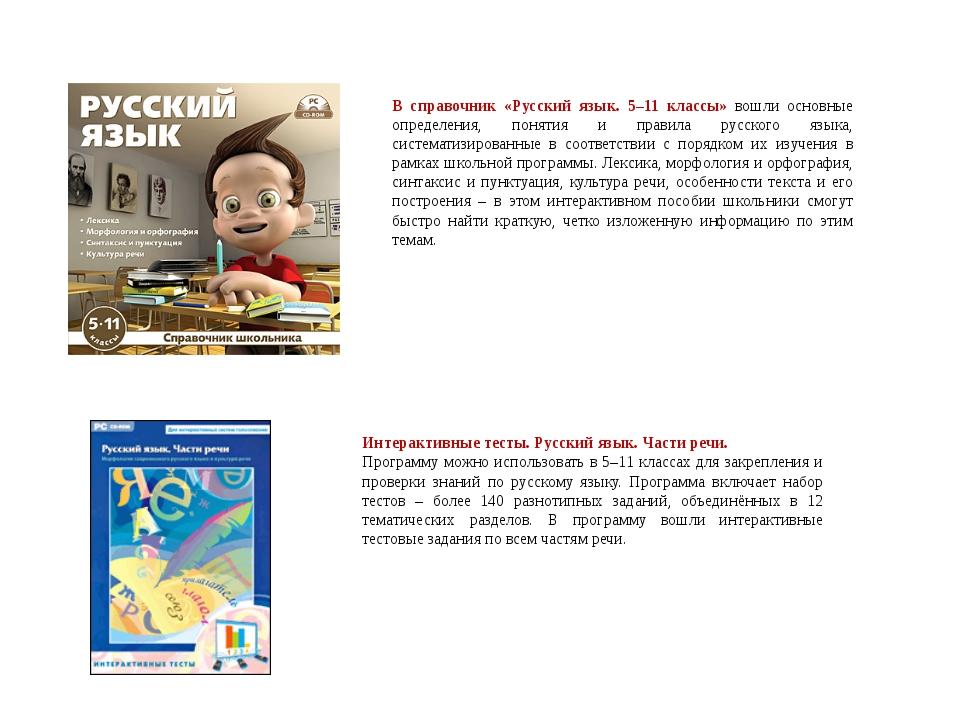 Интерактивные тесты. Русский язык. Части речи. Программу можно использовать в...