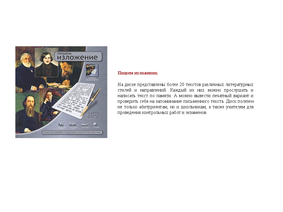 Пишем изложение. На диске представлены более 20 текстов различных литературны...