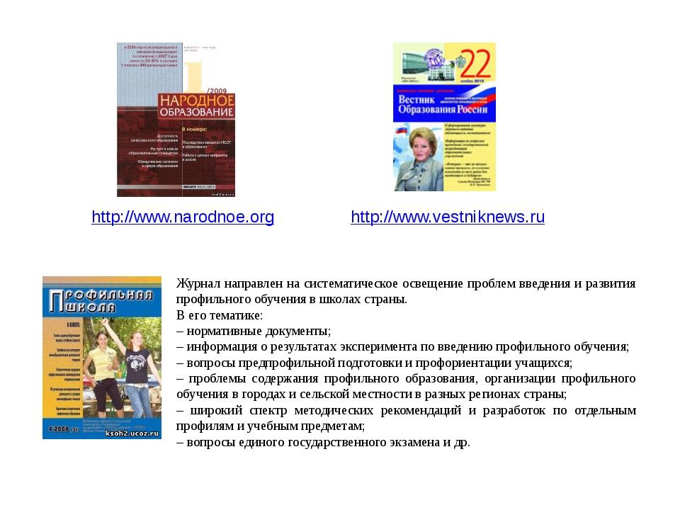 http://www.narodnoe.org http://www.vestniknews.ru Журнал направлен на система...