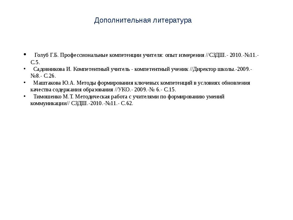 Дополнительная литература Голуб Г.Б. Профессиональные компетенции учителя: оп...