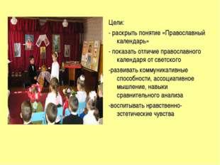 Цели: - раскрыть понятие «Православный календарь» - показать отличие правосла
