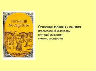 Основные термины и понятия: православный календарь, светский календарь, симво