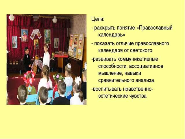 Цели: - раскрыть понятие «Православный календарь» - показать отличие правосла...