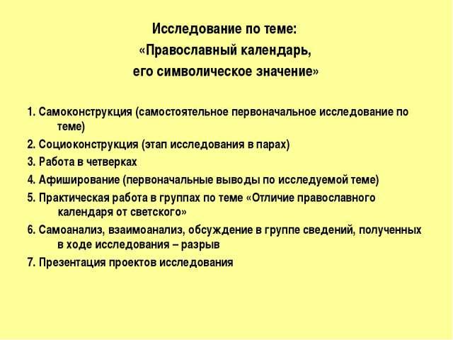 Исследование по теме: «Православный календарь, его символическое значение» 1....