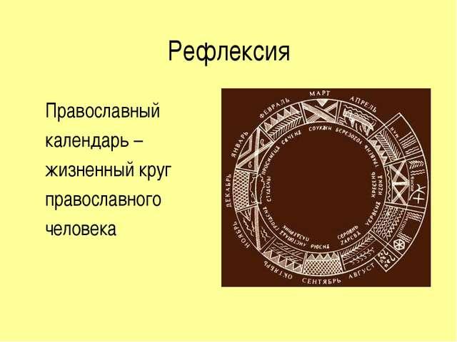 Рефлексия Православный календарь – жизненный круг православного человека