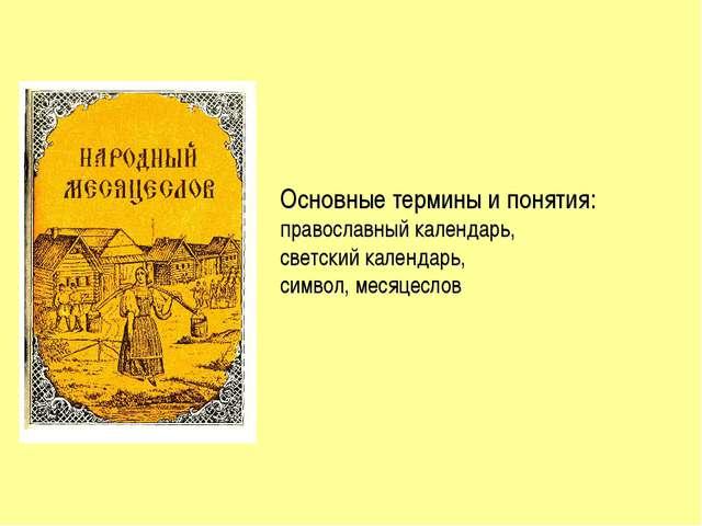 Основные термины и понятия: православный календарь, светский календарь, симво...