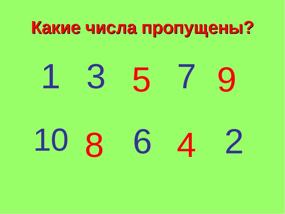 Какие числа пропущены? 5 9 8 4 137 1062