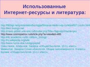 Использованные Интернет-ресурсы и литература: http://900igr.net/prezentatsii/