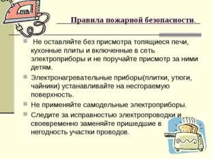 Правила пожарной безопасности. Не оставляйте без присмотра топящиеся печи, к