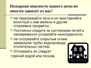 Пожарная опасность вашего дома во многом зависит от вас! Не перегревайте печи