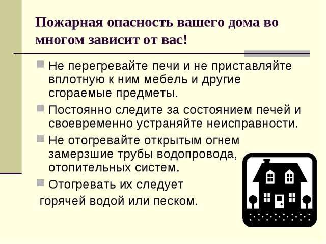 Пожарная опасность вашего дома во многом зависит от вас! Не перегревайте печи...
