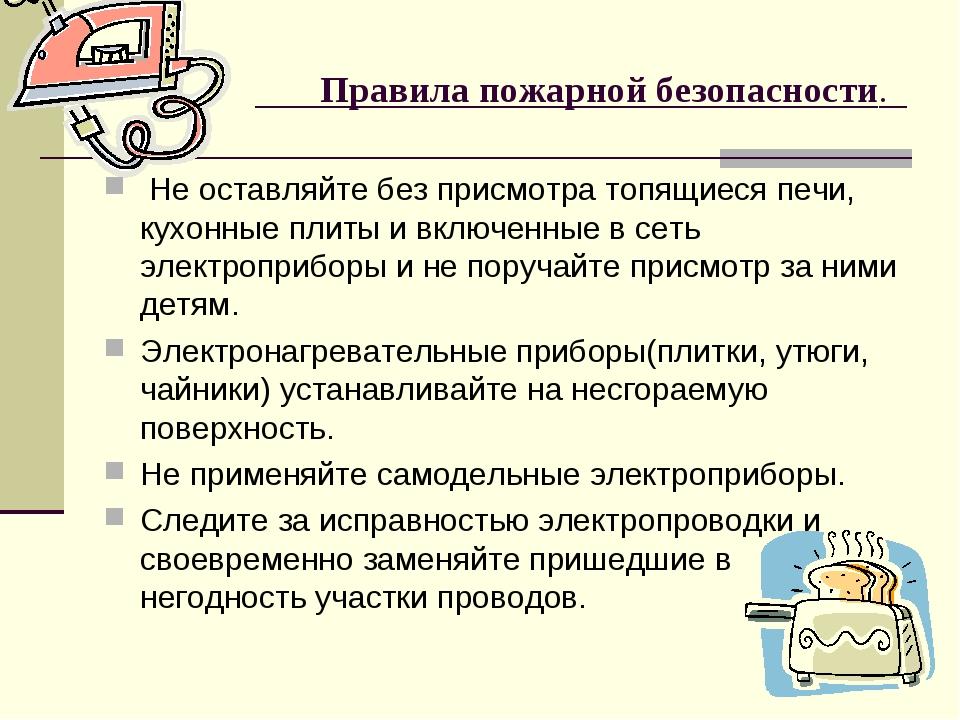 Правила пожарной безопасности. Не оставляйте без присмотра топящиеся печи, к...