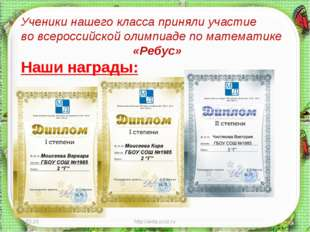 * http://aida.ucoz.ru * Ученики нашего класса приняли участие во всероссийско