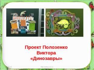 * http://aida.ucoz.ru * Проект Полозенко Виктора «Динозавры» http://aida.ucoz