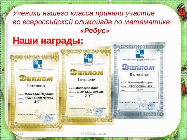 * http://aida.ucoz.ru * Ученики нашего класса приняли участие во всероссийско...