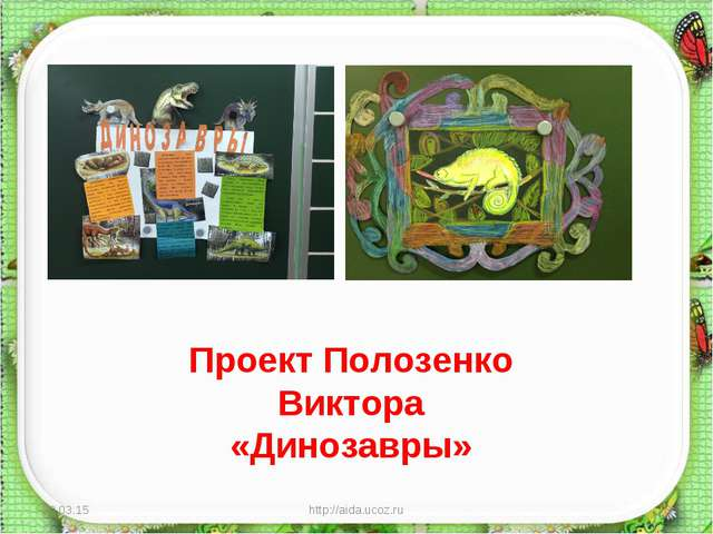 * http://aida.ucoz.ru * Проект Полозенко Виктора «Динозавры» http://aida.ucoz...