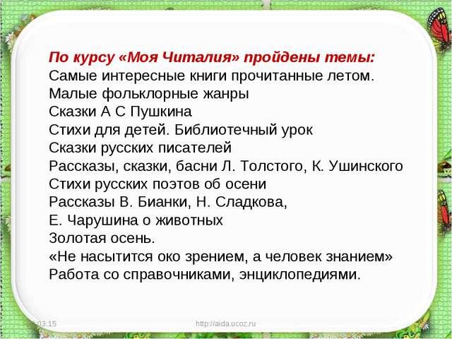 * http://aida.ucoz.ru * По курсу «Моя Читалия» пройдены темы: Самые интересны...