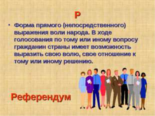 Р Форма прямого (непосредственного) выражения воли народа. В ходе голосования